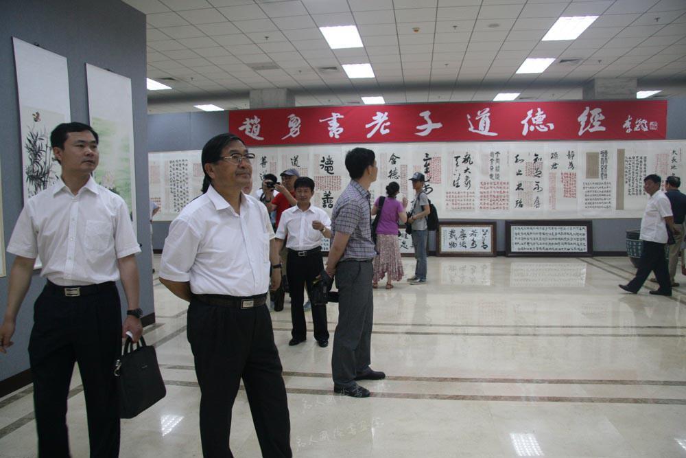 吴双战上将等在观看赵勇书写的老子道德经作品
