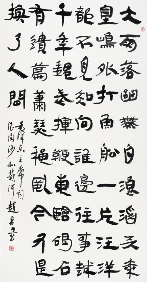 书毛泽东词